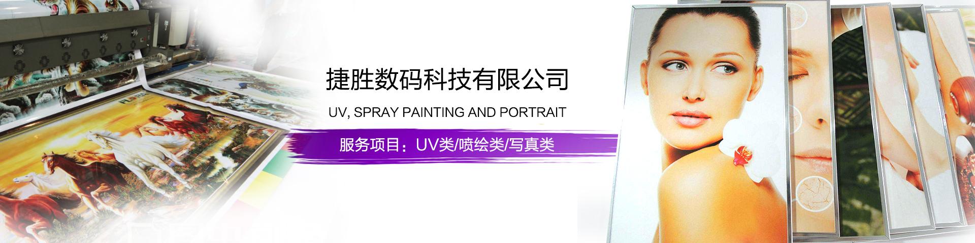软膜UV喷绘