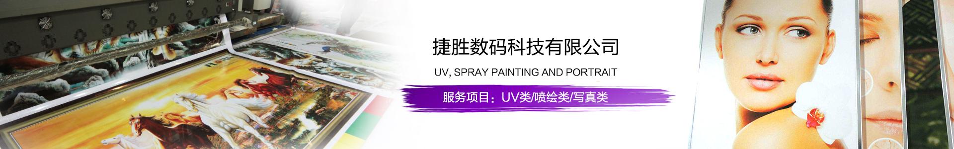 UV刀刮布无缝拼接